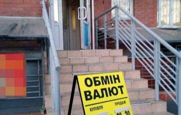 """Под Одессой женщина наладила схему наживы в обменнике: """"Свыше 200 тысяч в карман"""""""