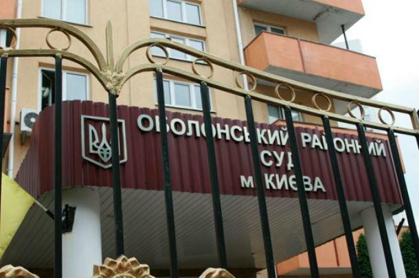 оболонский суд Киев