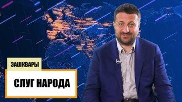Будут ли иметь последствия скандальные инциденты с Тищенко и Шевченко: мнение эксперта