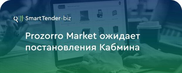Постановление Кабмина позволит Prozorro Market начать работать на полную мощность
