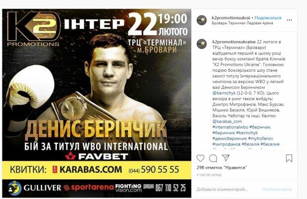 Беринчик третий раз будет защищать титул чемпиона мира: подробности поединка