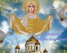 Стихи на Покров Богородицы