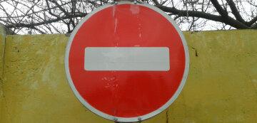 въезд запрещен стоп остановка запрет