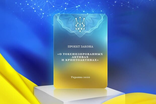 Александр Кудь — яке має відношення до проекту Закону «Про токенізовані активи та криптоактиви»