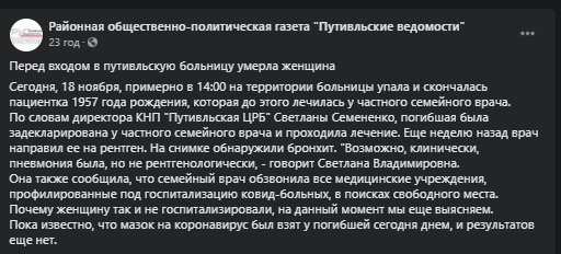"""""""Прямо возле больницы"""": больная украинка не дождалась свободного места, подробности трагедии"""