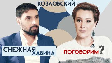 """""""Рік я був невиїзним"""": Віталій Козловський розговорився перед Сніжаною Єгоровою"""