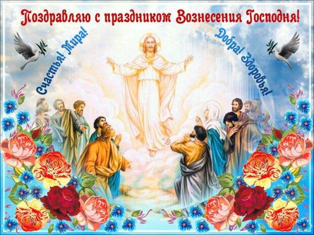 Поздравления с Вознесением Господним: красивые стихи, проза и открытки