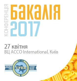 Конференція виробників бакалійних товарів «Бакалія 2017»