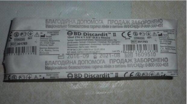 Скандал в Дніпрі: у аптеці виставили на продаж благодійну допомогу