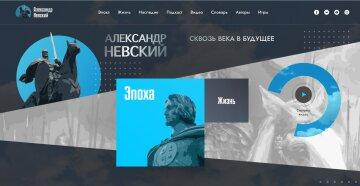 Появился сайт, посвященный святому Александру Невскому: «Станет реальным героем и другом»