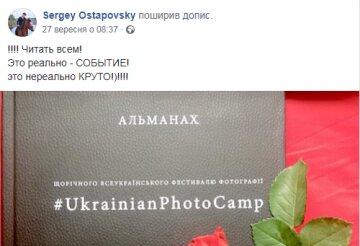 Сергей остаповский фотограф заработать онлайн артёмовск