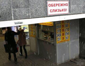 пункт обмена валют обменник