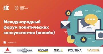 Международный онлайн-форум с политического менеджмента 2021