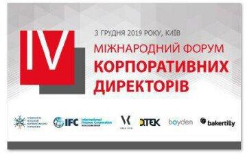 ІV Международный форум корпоративных директоров состоится в Киеве 3 декабря 2019