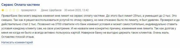 """ПриватБанк блокирует популярные услуги и подвергает украинцев опасности: """"Заставляют..."""""""