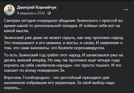 """""""Уже не скрывает, как ему противен народ"""": инспекция регионов Украины вылезла Зеленскому боком"""