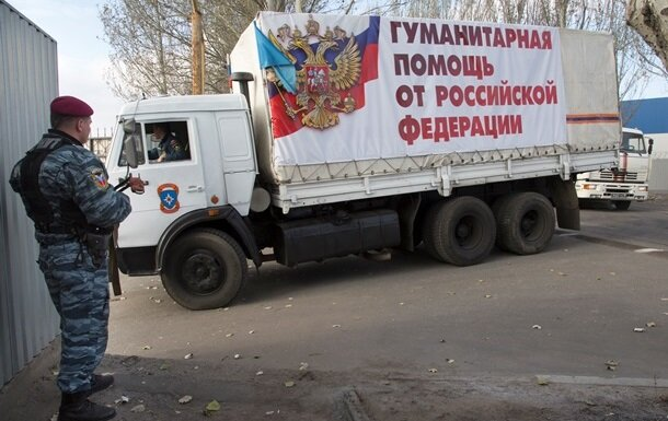 гуманитарка от РФ