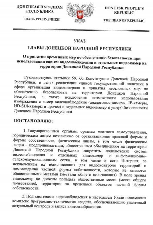 """Главарь """"ДНР"""" Пушилин """"спрятал"""" Донецк от Украины, соответствующий указ появился в сети: """"Запрещается..."""""""