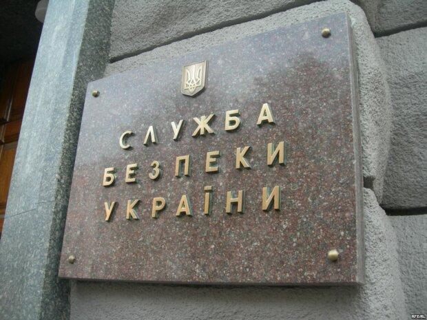 СБУ пресс-служба СБУ