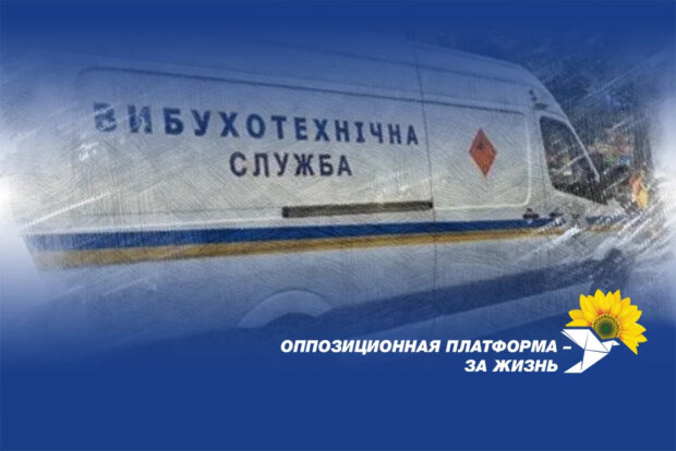 В ночь с 8 на 9 августа злоумышленники заминировали вход в партийный офис «Оппозиционной платформы – За жизнь»