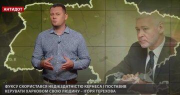 Терехов – людина Фукса, і РНБО має звернути на нього увагу, – блогер