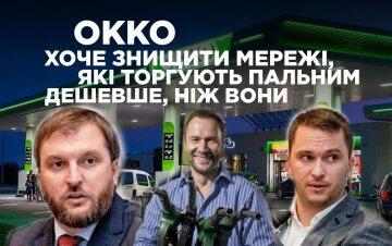 Куюн по заказу ОККО продолжает «кошмарить» бюджетные АЗС - СМИ