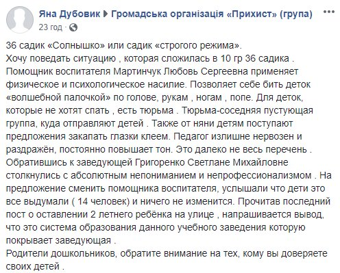 """Детсад """"строгого режима"""" обнаружили под Днепром: """"бьет волшебной палочкой"""""""