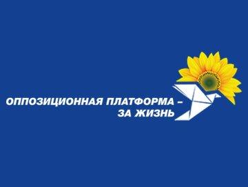 Мэры, проигравшие на выборах в парламент, обязаны уйти в отставку, – Оппозиционной платформы – За жизнь