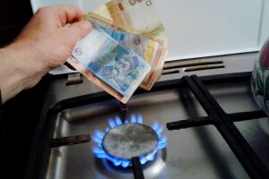 газ тарифы коммуналка платежки