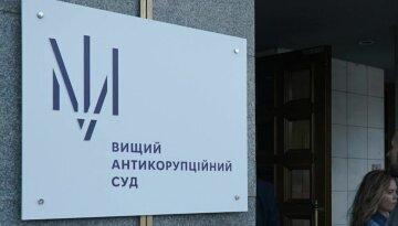 Вищий антикорупційний суд, ВАКС