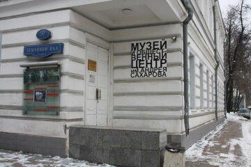Сахаровский центр Москва