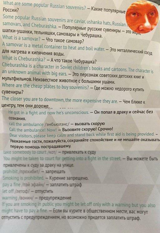Кто тут хозяин: россияне пожаловались на дискриминацию в собственной стране во время ЧМ-2018