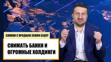 Політолог до прикладу українському ринку землі поставив європейське законодавство