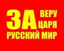Russkij-Mir