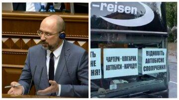 """Шмыгаль нанес новый удар по украинцам, транспорта не будет: """"Запустят только тогда, когда..."""""""
