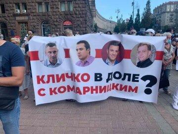 Мітинг під КМДА: активісти вимагають припинити корупційні схеми Кличка, Комарницького, Тищенка та Блінова