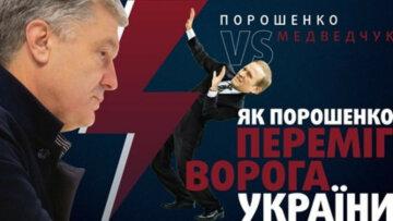 Порошенко проти Медведчука. Де правда та міф? - ЗМІ
