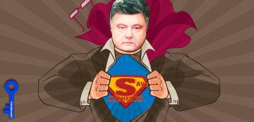 коллаж Порошенко