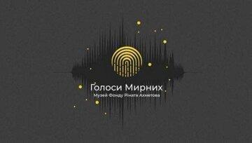 "ДТЕК приєднався до проєкту ""Голоси Мирних"" Фонду Ріната Ахметова"