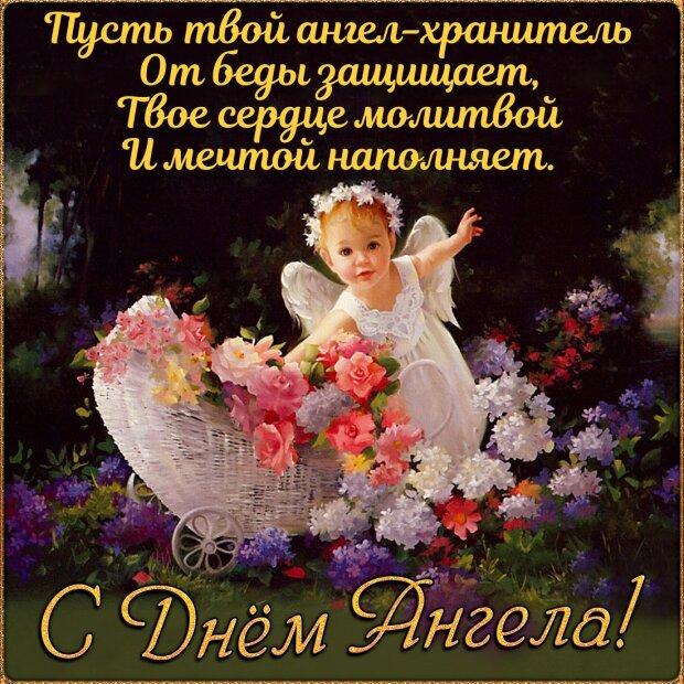 для поздравления с днем ангела мужчине александру большая