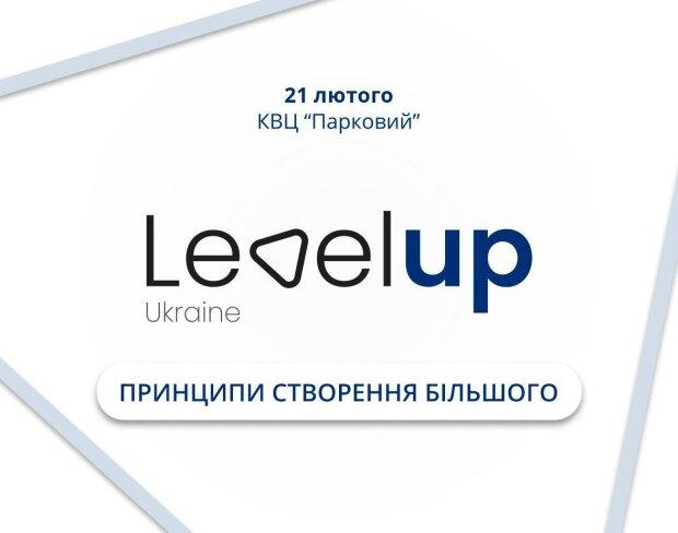 На бізнес-форумі LEVEL UP UKRAINE 2020 обговорять нові можливості для модернізації інфраструктури України