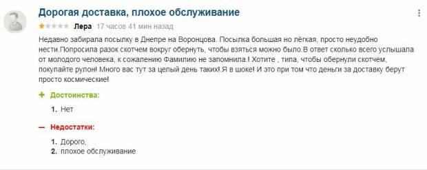 """Новая почта вляпалась в скандал, украинцы жалуются на """"наглость"""" с посылками: """"Пришлось переплачивать..."""""""