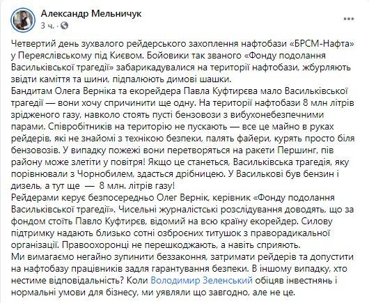 """""""БРСМ-Нафта"""": Экорейдеры Куфтырев и Верник рейдерят нефтебазу и могут спровоцировать взрыв сжиженного газа"""