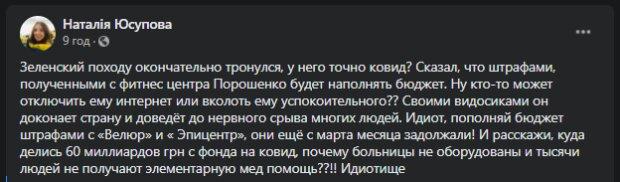"""""""Он доконает страну"""": волонтер резко высказалась о поведении больного Зеленского"""