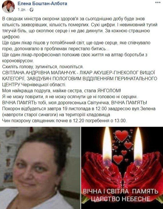 """Жизнь известного украинского врача оборвалась из-за вируса: """"Не постичь ни головой, ни сердцем"""""""