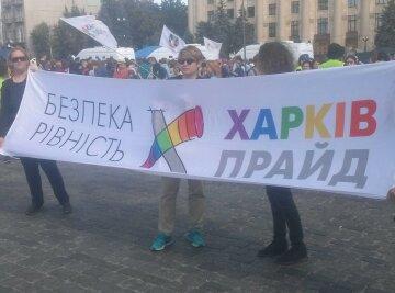 прайд, Харьков