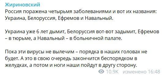 """Жириновский призвал Россию излечиться от Украины и Беларуси: """"Должны бороться и искоренить их"""""""