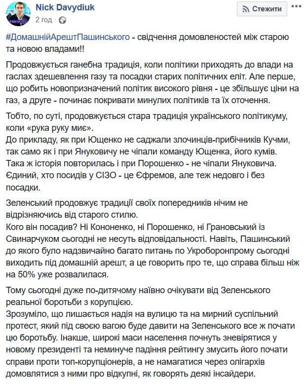 Давидюк розкрив причину виходу Пашинського з СІЗО: «Зеленський продовжує традиції попередників»