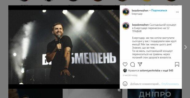 Беда произошла с вокалистом популярной группы, концерт экстренно отменили: