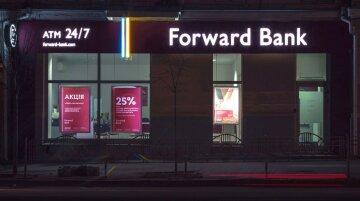 форвард-банк